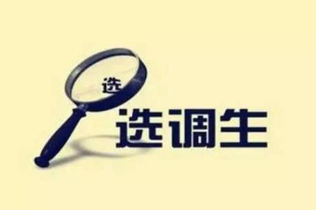 安徽:今年计划选拔600名选调生