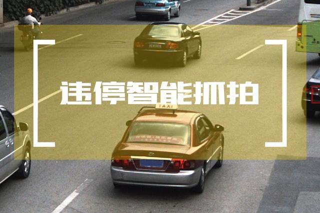 肥西县城设置智能违停抓拍系统