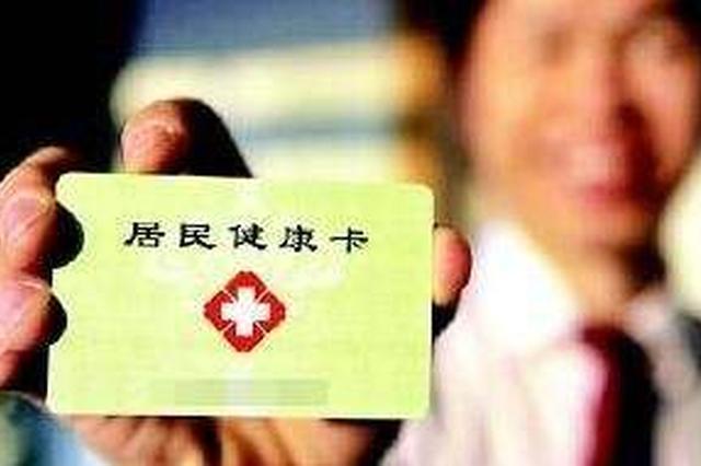 阜阳今年将全面发放居民健康卡 给居民健康带来红利