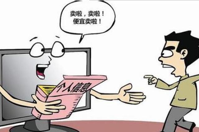 阜阳:大学生非法出售公民个人信息数百万条