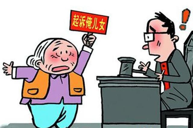 铜陵:儿子拒绝瞻养母亲 法律援助维护老人权益