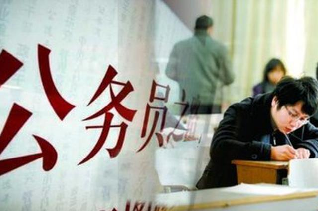 安徽今年计划招7801名公务员 网上报名3月23日开启