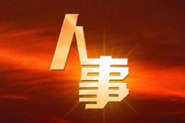 安徽四县(区)主要负责人调整