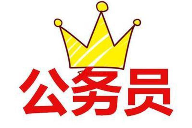 安徽今年招录公务员7801人 3月23日9:00开始报名