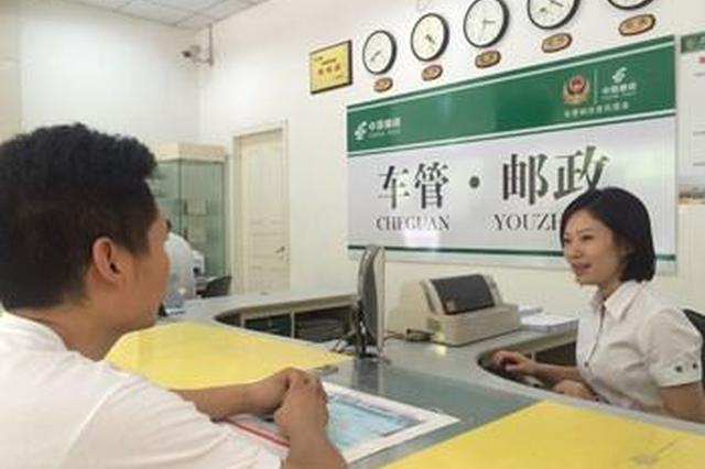 """合肥:车驾管业务可去邮政便民站""""速""""办"""