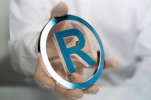 注册商标专用权质权登记 合肥受理点启用