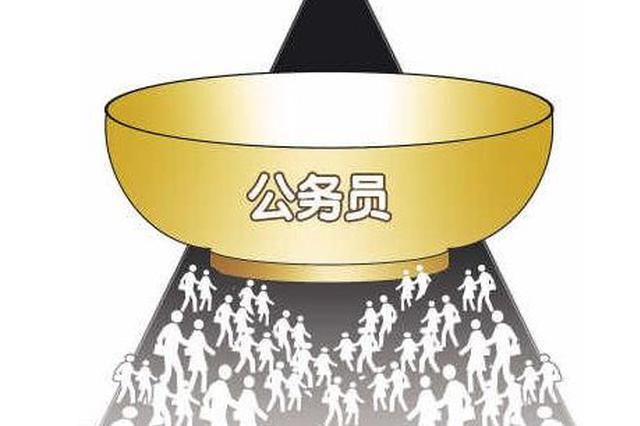 安徽省计划招录公务员7801名 芜湖市招录511名