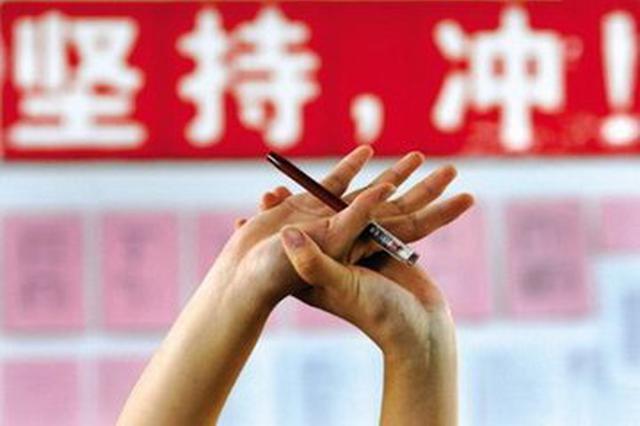 安徽高考加分政策已定 全国性和地方性加分项目共6项