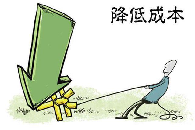 安徽出台30条实招 将为企业节约成本千亿元以上