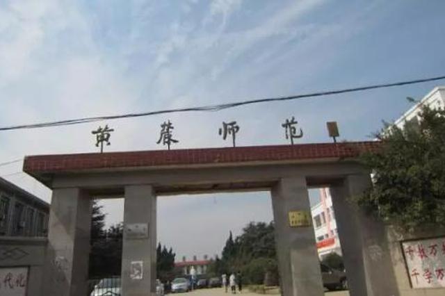 黄麓师范学校改扩建将启动