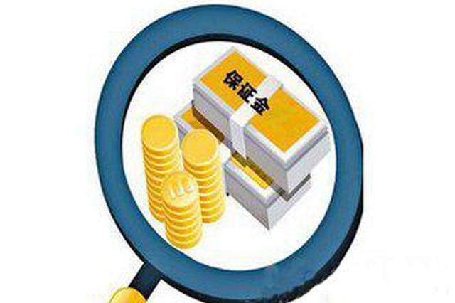 减轻企业负担促进实体经济 皖涉企保证金目录清单公布