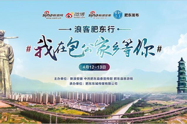 肥东县向全国网友发出邀请:我在包公家乡等你
