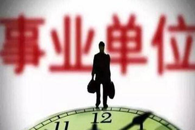 安徽事业单位招聘开始 省直单位招聘1205名