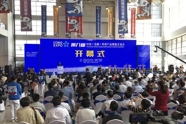 第八届中国(芜湖)科博会圆满闭幕