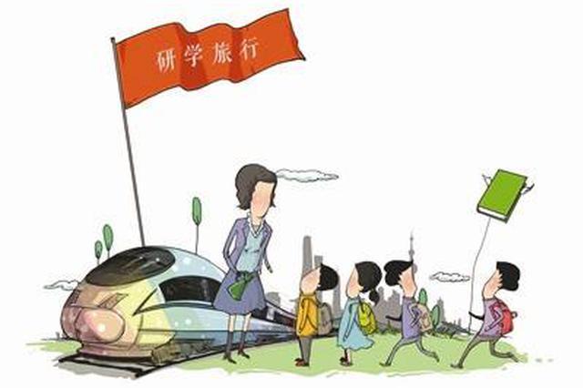 安徽:研学旅行纳入中小学教学计划