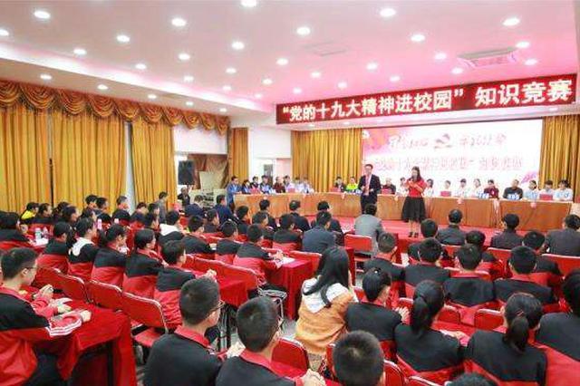 安庆举办党的十九大精神进校园知识竞赛
