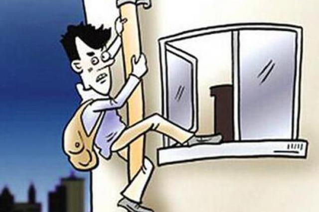 烟瘾犯了 男子为偷钱买烟百米高空翻窗入室