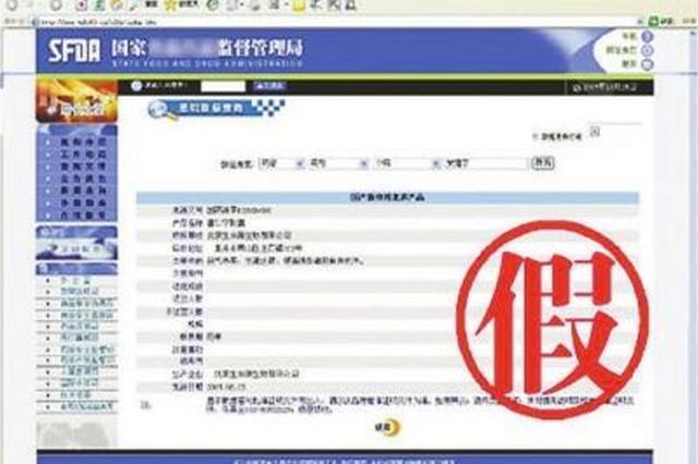 安徽省依法清理32家假冒政府网站