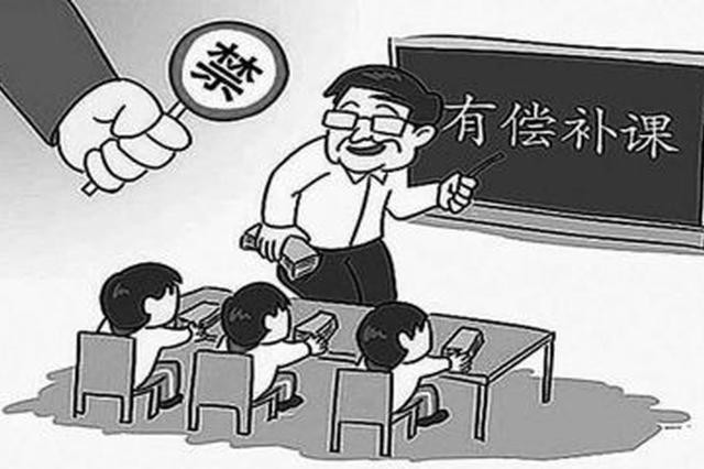 实名通报五起 合肥一中给予补课老师警告处分