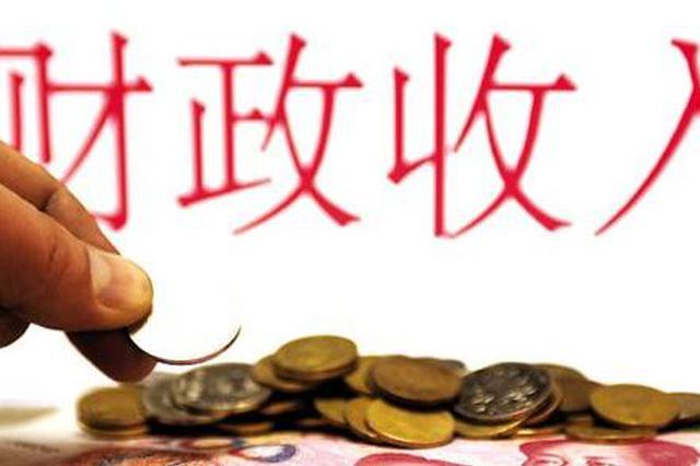 阜阳前七个月财政收入增幅领跑全省
