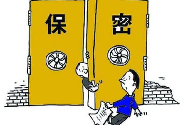 """蚌埠市保密工作荣获全省""""四连冠"""""""