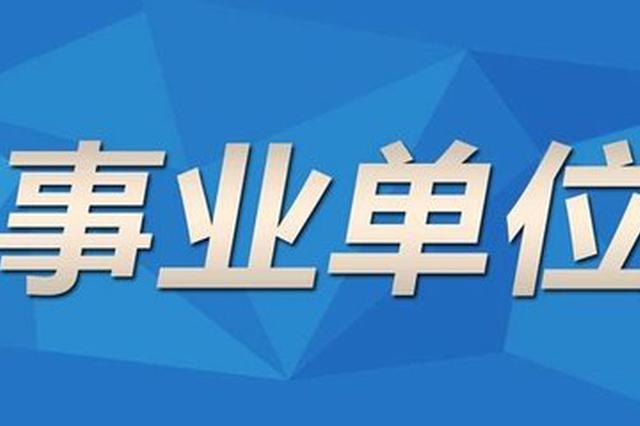 蚌埠事业单位招聘报考比35.2:1
