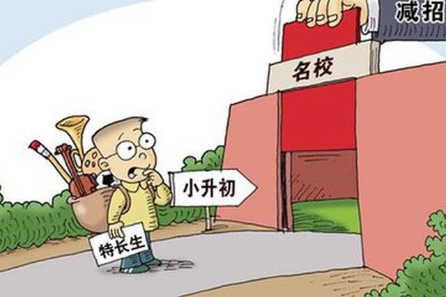 蚌埠市区初中特长生招生方案公布