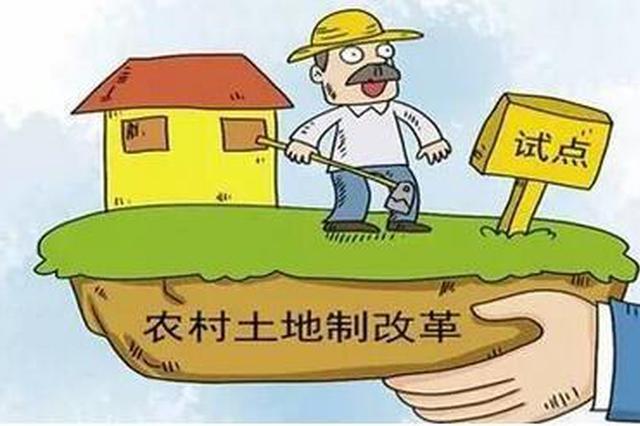 安徽旌德发放全省首笔三权分置抵押贷款