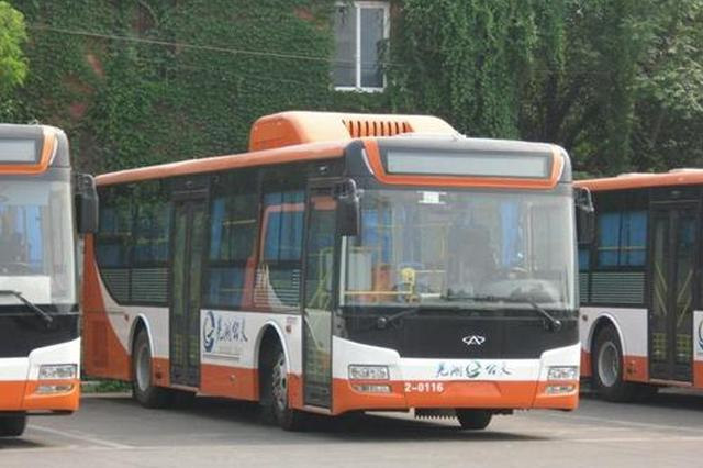 明日起芜湖48路等6条公交线优化调整