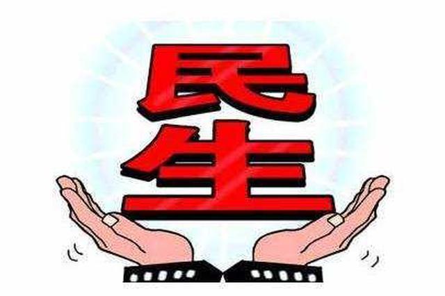 """今年芜湖市呈上33道""""民生大餐"""""""