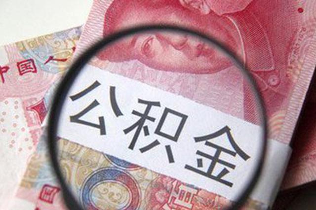 阜阳办理公积金业务 不用再复印身份证