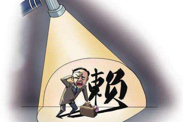 """安徽开展集中整治""""老赖""""行动"""