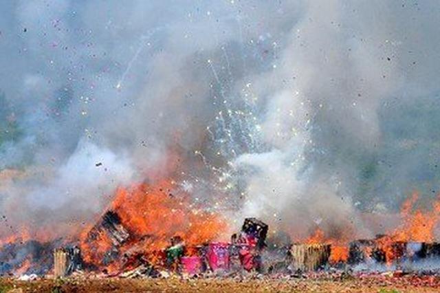 合肥经开区对1800多件烟花爆竹集中销毁