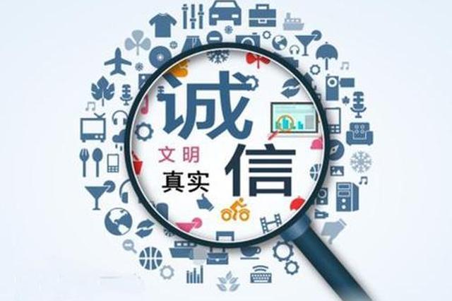 """铜陵市运用社会信用体系助力""""江淮风暴""""行动"""