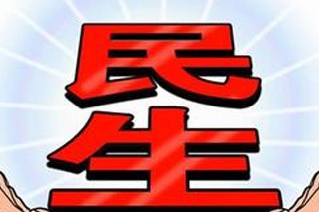 今年芜湖市新增6项民生工程