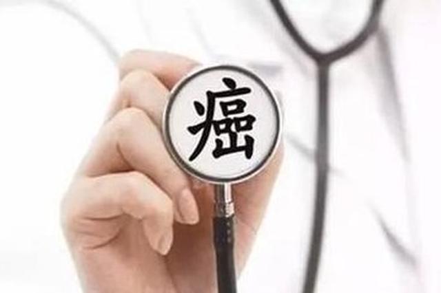 阜阳出台癌症防治行动计划 扩大癌症等疾病医保范围
