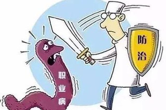 阜阳首次将职业病防治 纳入民生工程