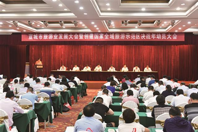 创建国家全域旅游示范区决战年动员大会召开