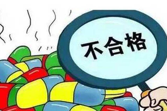 安徽食药监查处21批次不合格药品
