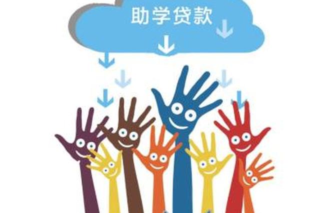 安徽今年生源地信用助学贷款6月起开始受理