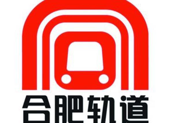 合肥地铁1号线添大红主题列车