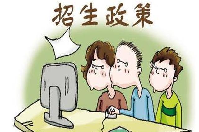 芜湖市调整中职招生录取方式