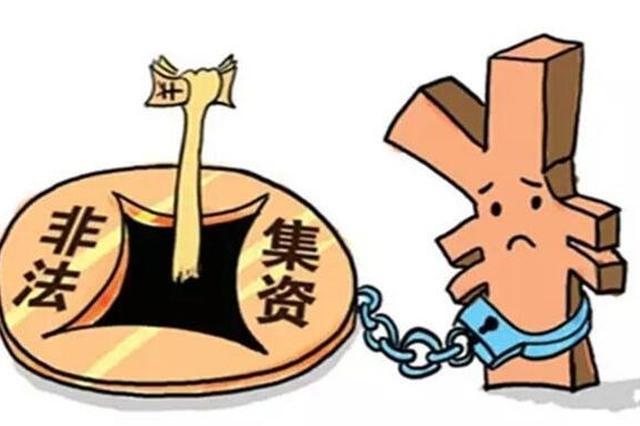 """芜湖市支招市民避开非法集资的""""暗礁"""""""