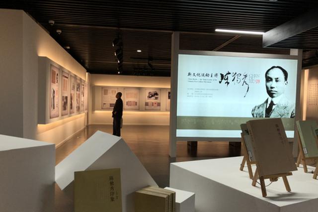 安徽名人馆举办陈独秀专题展展出50余件珍贵藏品