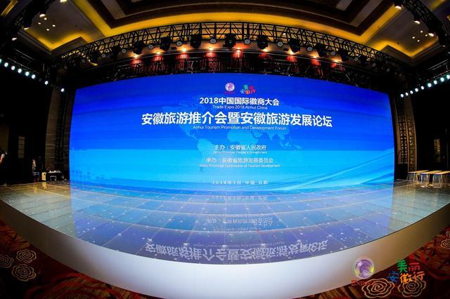 安徽旅游推介会暨安徽旅游发展论坛在合肥隆重开幕