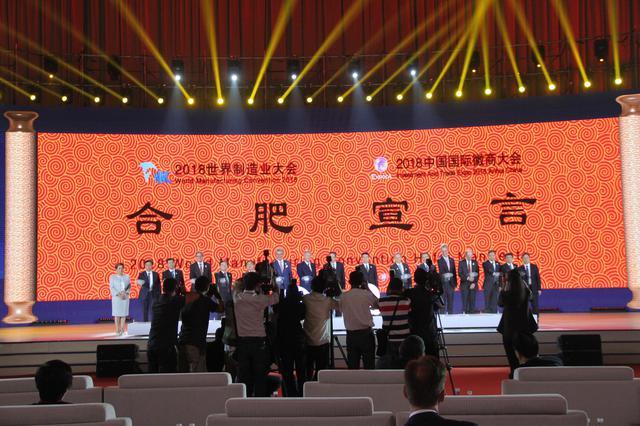 《2018世界制造业大会合肥宣言》发布