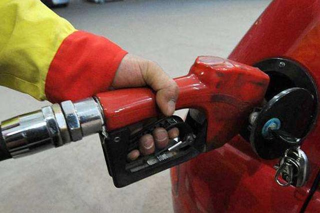 成品油价格今起上调 92号汽油每升涨0.20元
