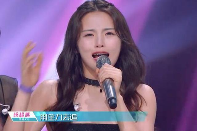 18年最强车祸现场 杨超越清唱走音遭网友狂喷
