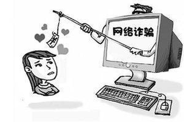 诈骗团伙搭讪女网友忽悠投资 芜湖侦破特大跨省诈骗案