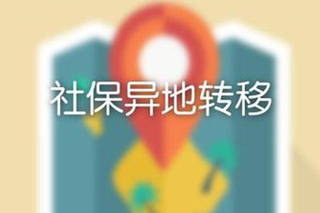 芜湖社保关系异地转移接续实行新模式